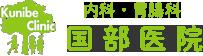 Kunibe Clinic 内科・胃腸科国部医院
